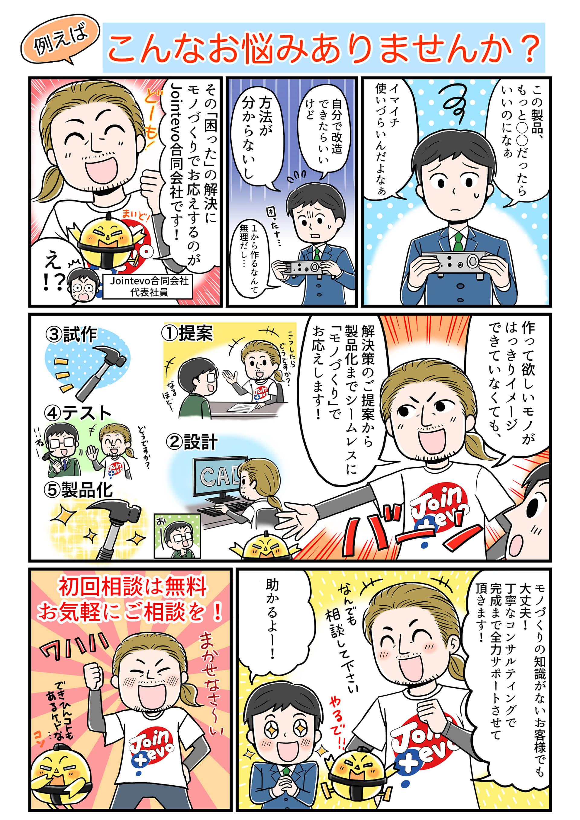 漫画:このようなお悩みありませんか?